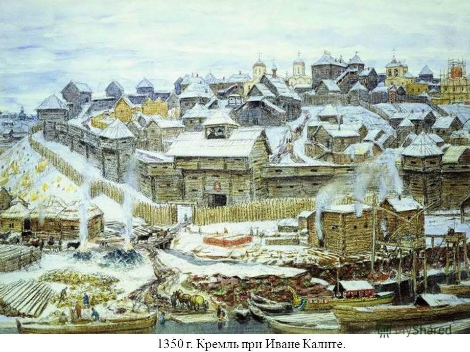 1350 г. Кремль при Иване Калите.