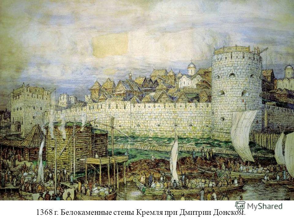 1368 г. Белокаменные стены Кремля при Дмитрии Донском.