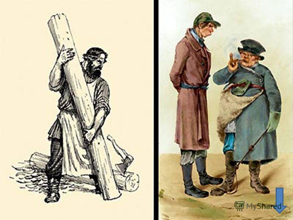 Есть ли «живые души» в поэме? !!! За «мертвыми» душами Чичикова, чиновников и помещиков Н.В.Гоголь разглядел живые души крестьян, силу национального характера.