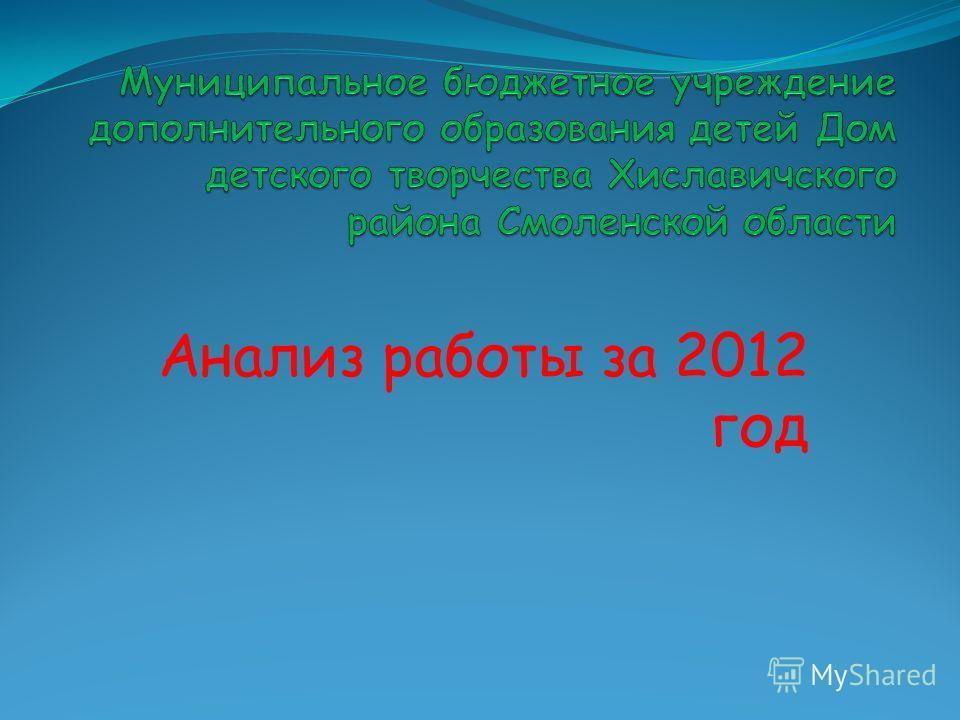 Анализ работы за 2012 год