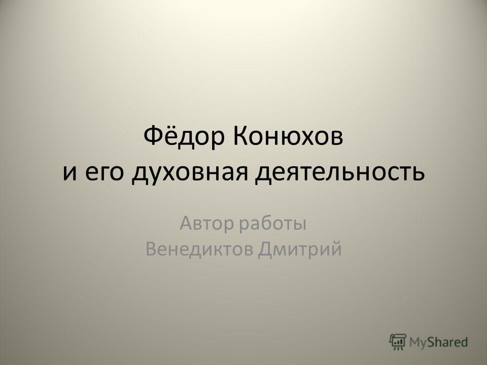 Фёдор Конюхов и его духовная деятельность Автор работы Венедиктов Дмитрий