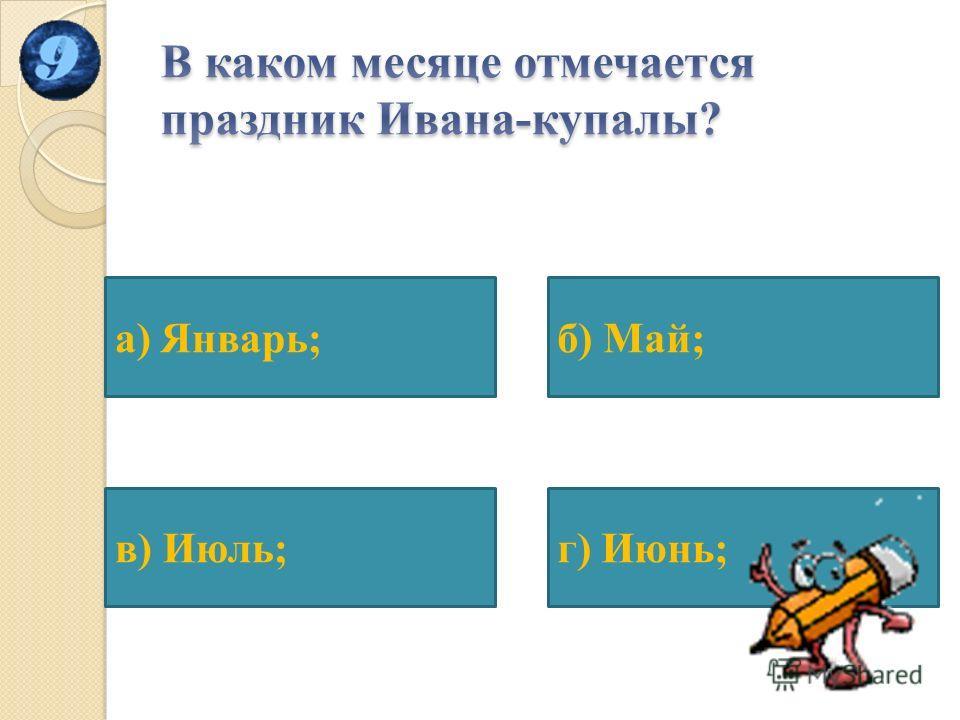 б) Май; г) Июнь;в) Июль; а) Январь;
