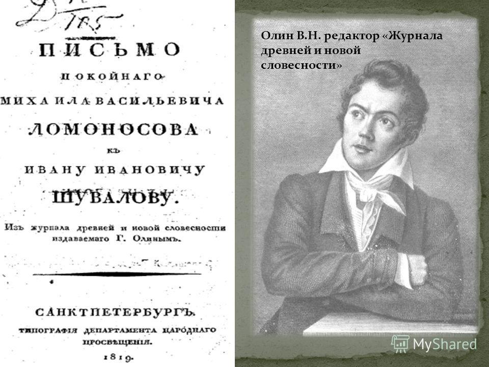 Олин В.Н. редактор «Журнала древней и новой словесности»