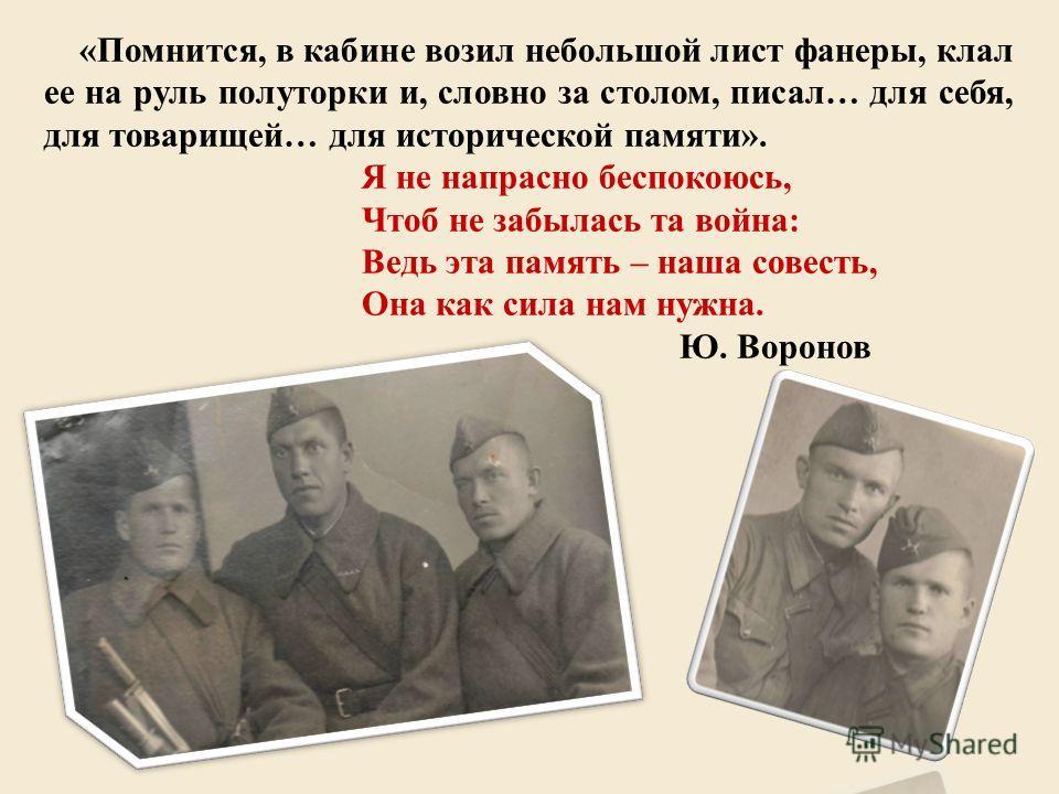 27 июня начинает свой путь по фронтовым дорогам Николай Листиков. Много их было, разных, за 5 долгих огневых лет. Но главной из них была та, что вошла в историю страны как легендарная «Дорога жизни», по которой он с боевыми товарищами на полуторках п