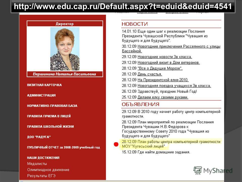 http://www.edu.cap.ru/Default.aspx?t=eduid&eduid=4541