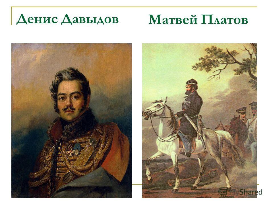 Денис Давыдов Матвей Платов
