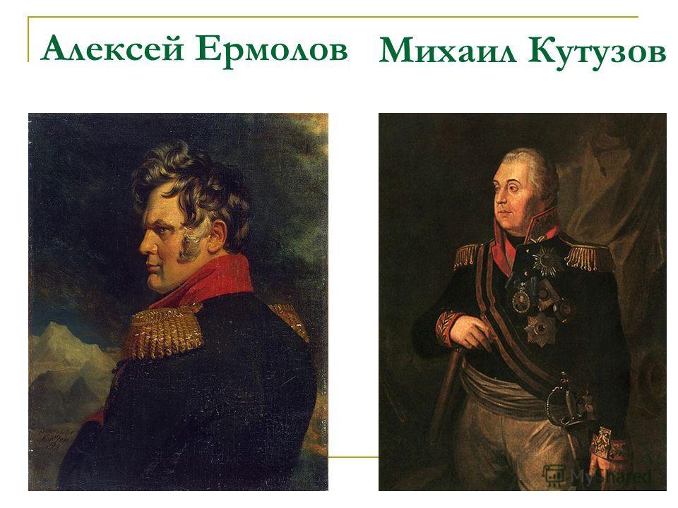 Алексей Ермолов Михаил Кутузов