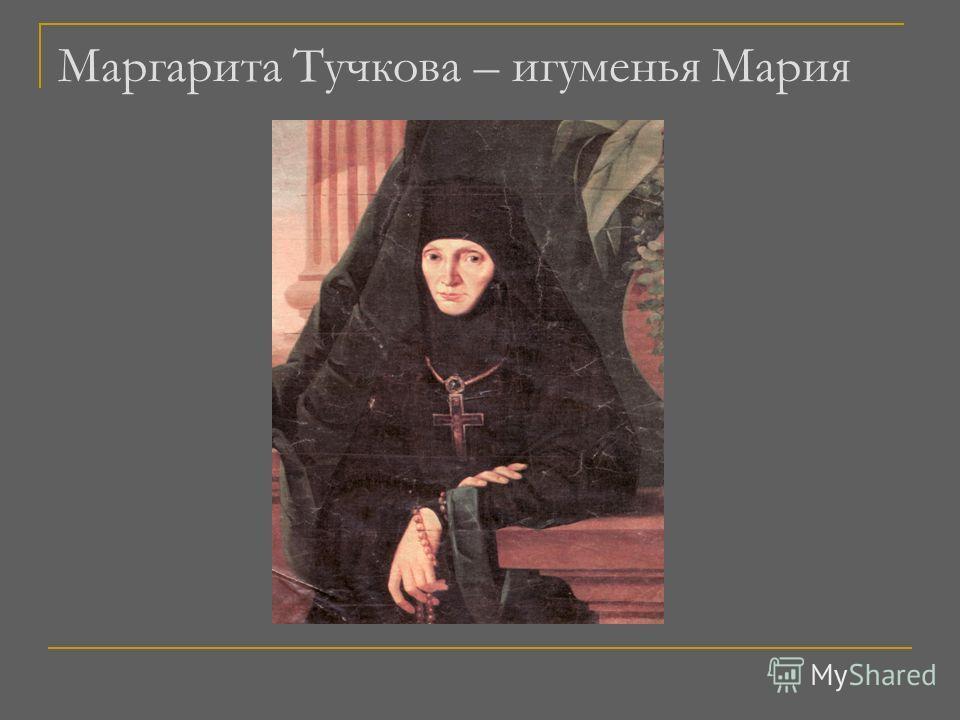 Маргарита Тучкова – игуменья Мария