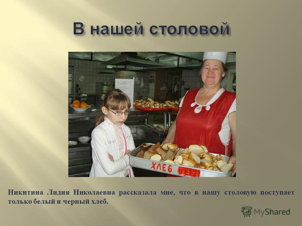 Никитина Лидия Николаевна рассказала мне, что в нашу столовую поступает только белый и черный хлеб.