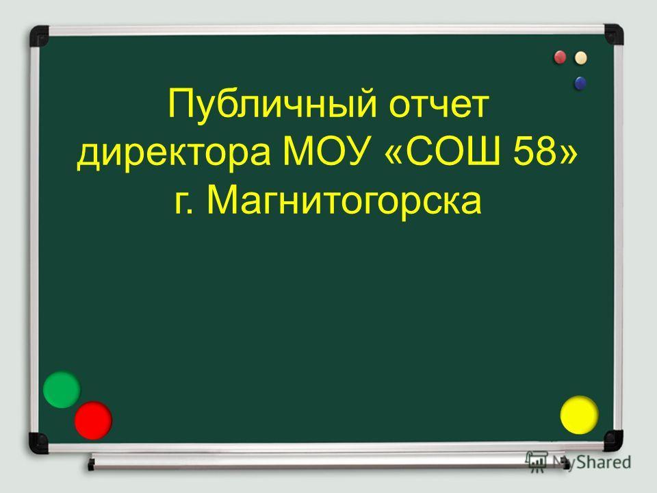 Публичный отчет директора МОУ «СОШ 58» г. Магнитогорска