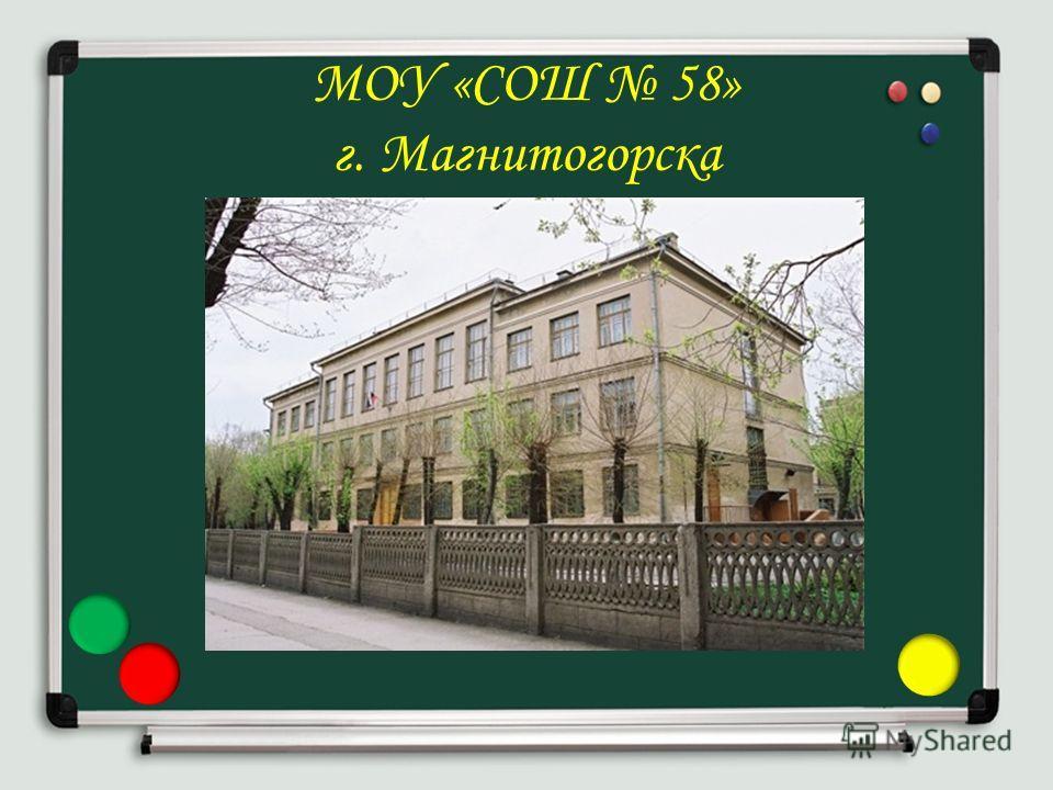 МОУ «СОШ 58» г. Магнитогорска