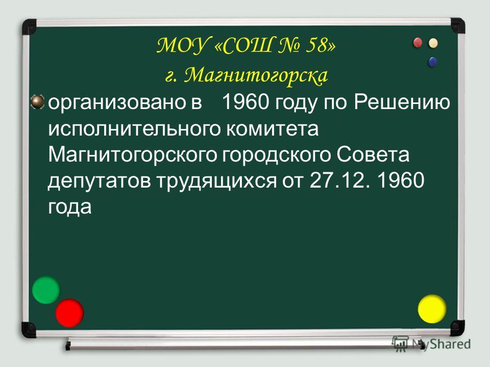 организовано в 1960 году по Решению исполнительного комитета Магнитогорского городского Совета депутатов трудящихся от 27.12. 1960 года