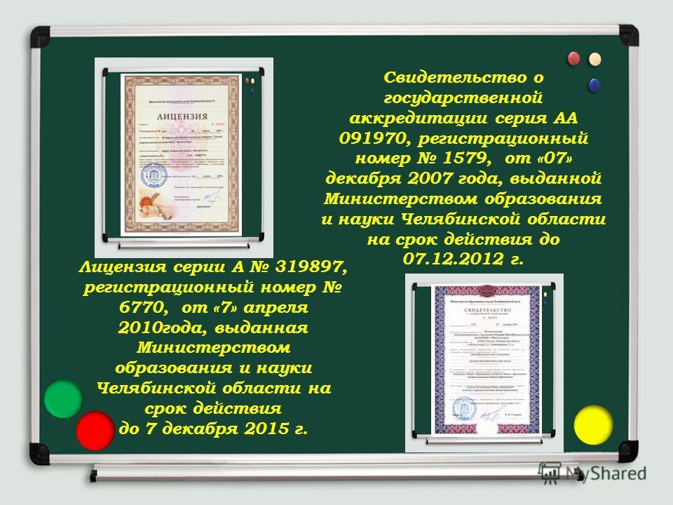 Свидетельство о государственной аккредитации серия АА 091970, регистрационный номер 1579, от «07» декабря 2007 года, выданной Министерством образования и науки Челябинской области на срок действия до 07.12.2012 г. Лицензия серии А 319897, регистрацио