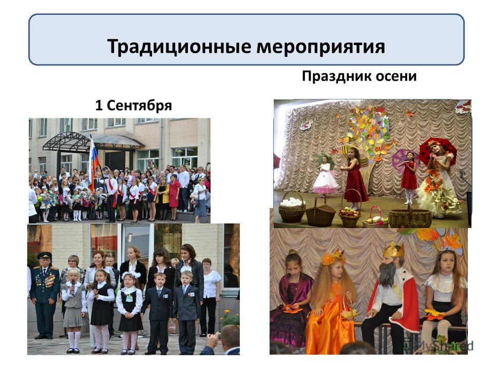 Традиционные мероприятия 1 Сентября Праздник осени