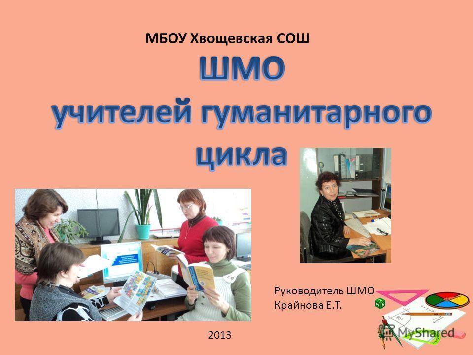 МБОУ Хвощевская СОШ Руководитель ШМО Крайнова Е.Т. 2013