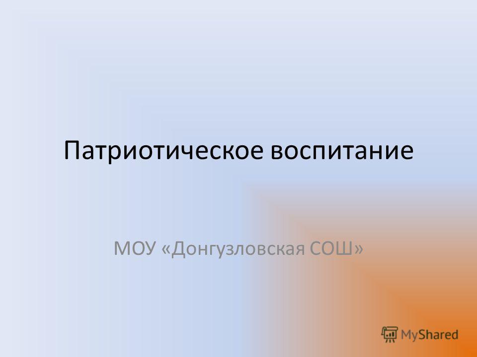 Патриотическое воспитание МОУ «Донгузловская СОШ»