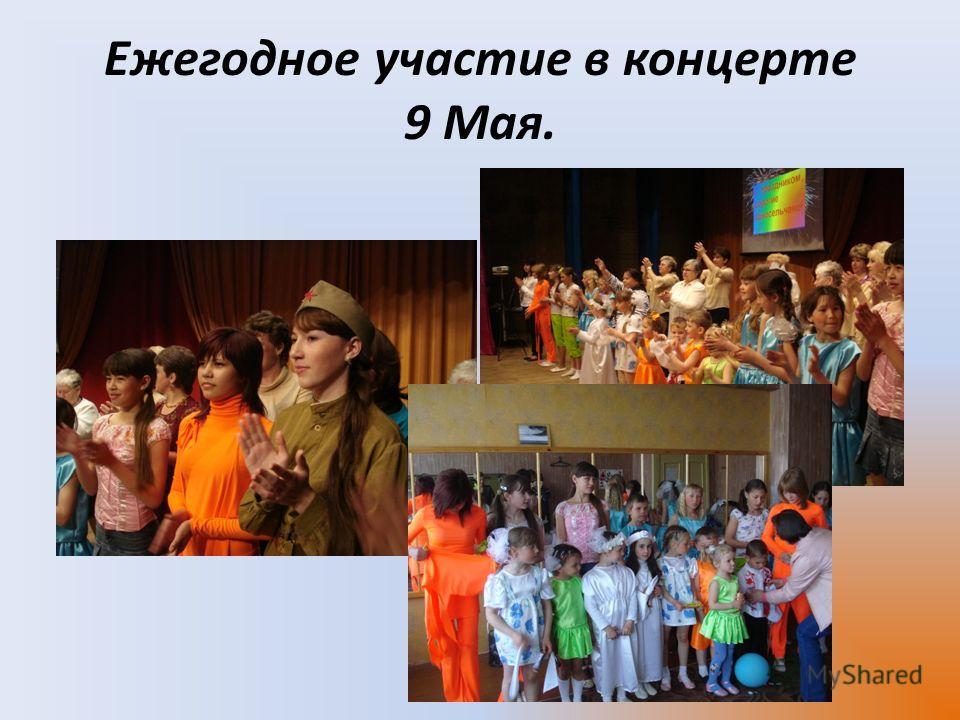 Ежегодное участие в концерте 9 Мая.