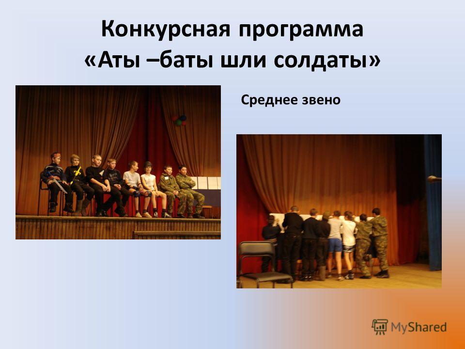 Конкурсная программа «Аты –баты шли солдаты» Среднее звено