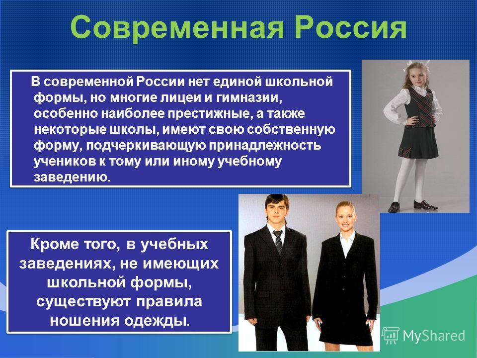 Современная Россия В современной России нет единой школьной формы, но многие лицеи и гимназии, особенно наиболее престижные, а также некоторые школы, имеют свою собственную форму, подчеркивающую принадлежность учеников к тому или иному учебному завед