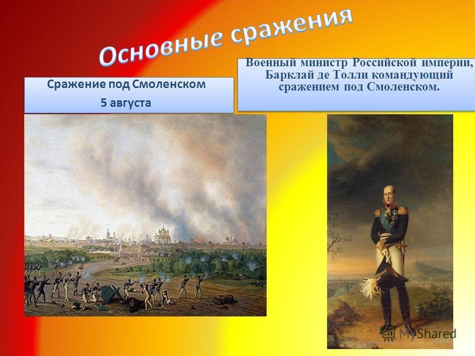 После заключения Тильзитского мира Наполеон мечтал о мировом господстве. Ряд стран стали вассалами Франции, Австрия и Пруссия-заключили с ней союзнические договоры. Наполеон стремился нанести решающий удар по Англии, но этому мешала Россия, не выполн