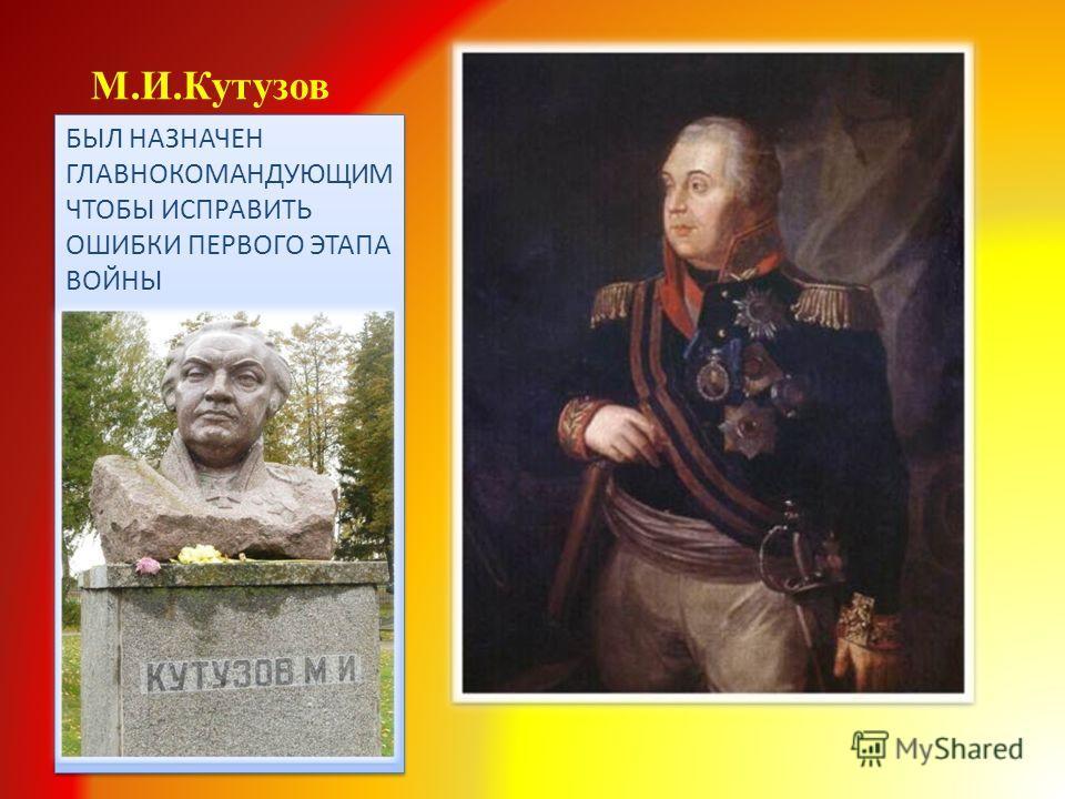 Сражение под Смоленском 5 августа Сражение под Смоленском 5 августа Военный министр Российской империи, Барклай де Толли командующий сражением под Смоленском.