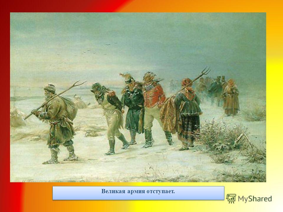 6 октября Наполеон отдал приказ об отступлении. Уходя французы заминировали Кремль, Собор Василия Блаженного и др., но русские патриоты смогли обезвредить заряды. В. Верещагин. «На большой дороге. Отступление, бегство…» 6 октября Наполеон отдал прика