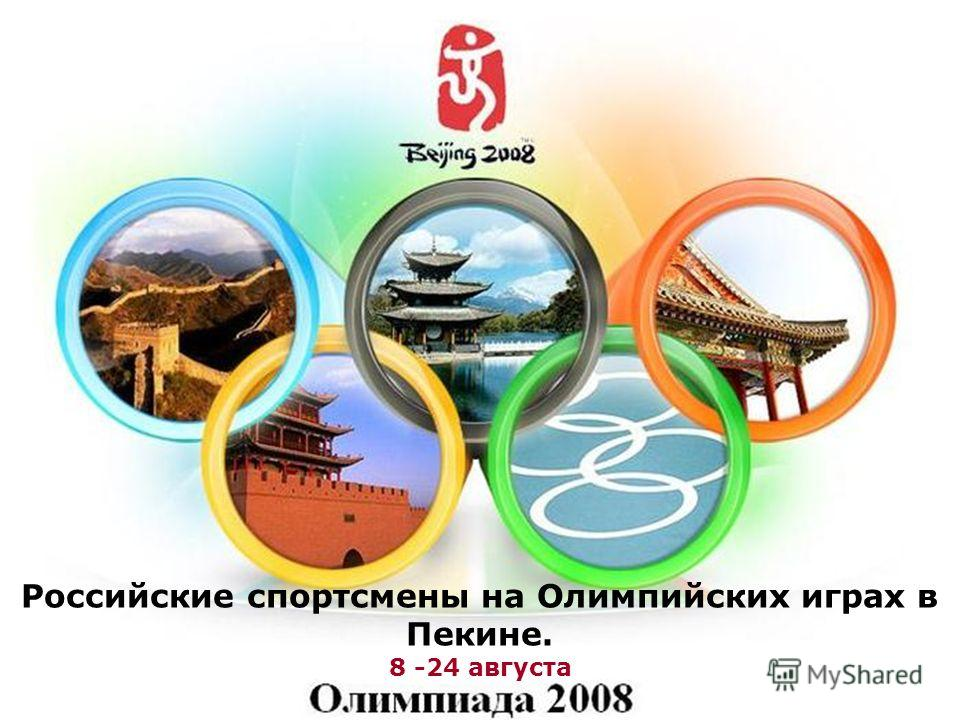 Российские спортсмены на Олимпийских играх в Пекине. 8 -24 августа