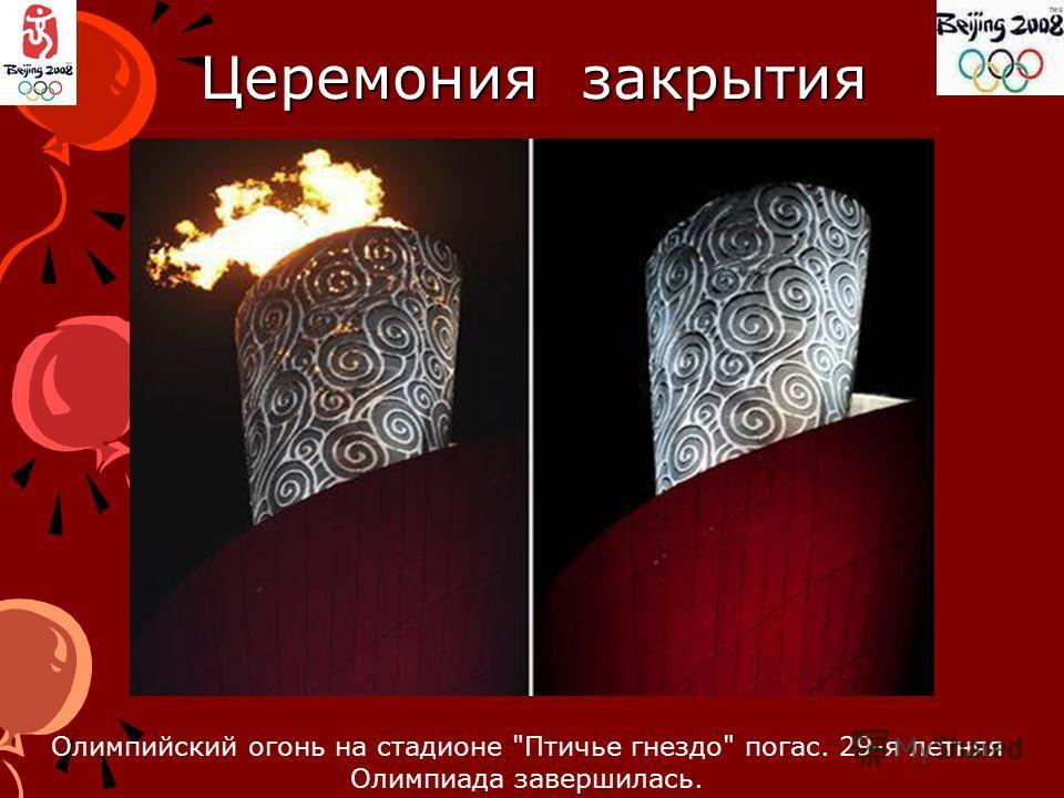 Олимпийский огонь на стадионе Птичье гнездо погас. 29-я летняя Олимпиада завершилась.