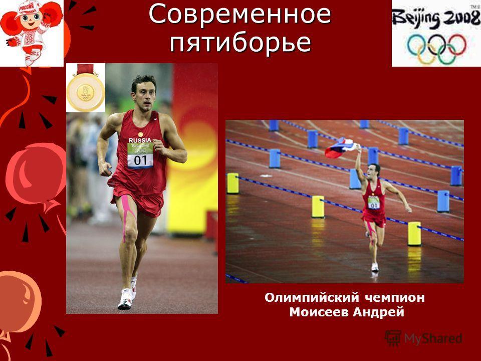 Современное пятиборье Олимпийский чемпион Моисеев Андрей