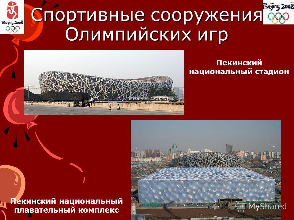 Спортивные сооружения Олимпийских игр Пекинский национальный стадион Пекинский национальный плавательный комплекс