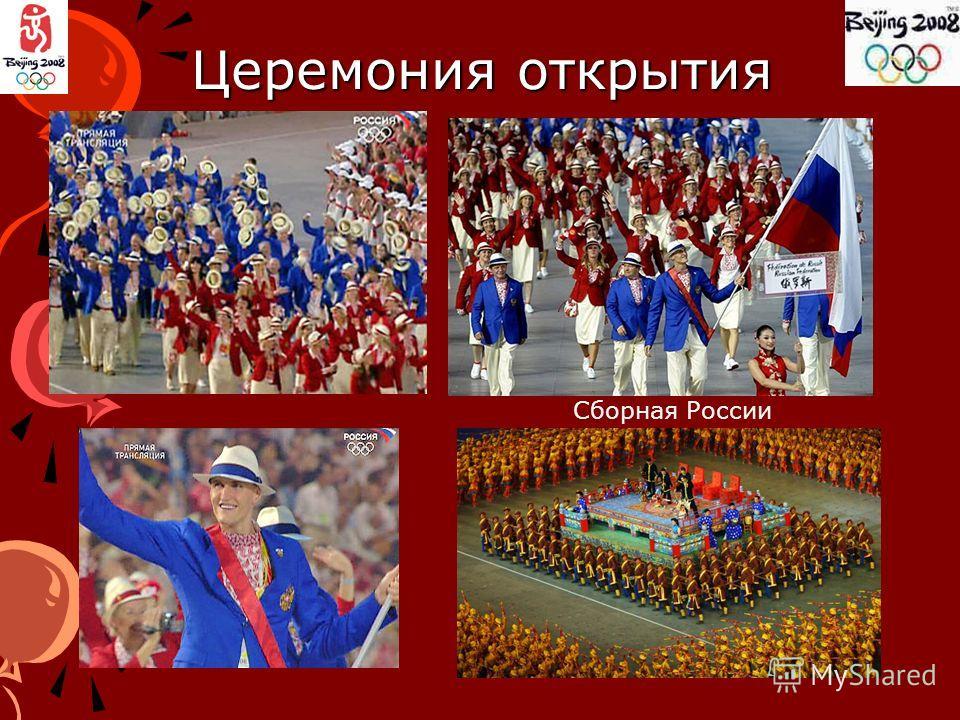 Церемония открытия Сборная России