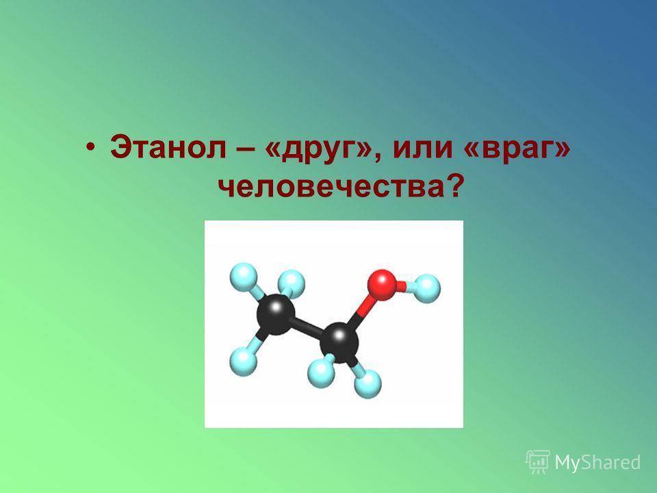 Этанол – «друг», или «враг» человечества?