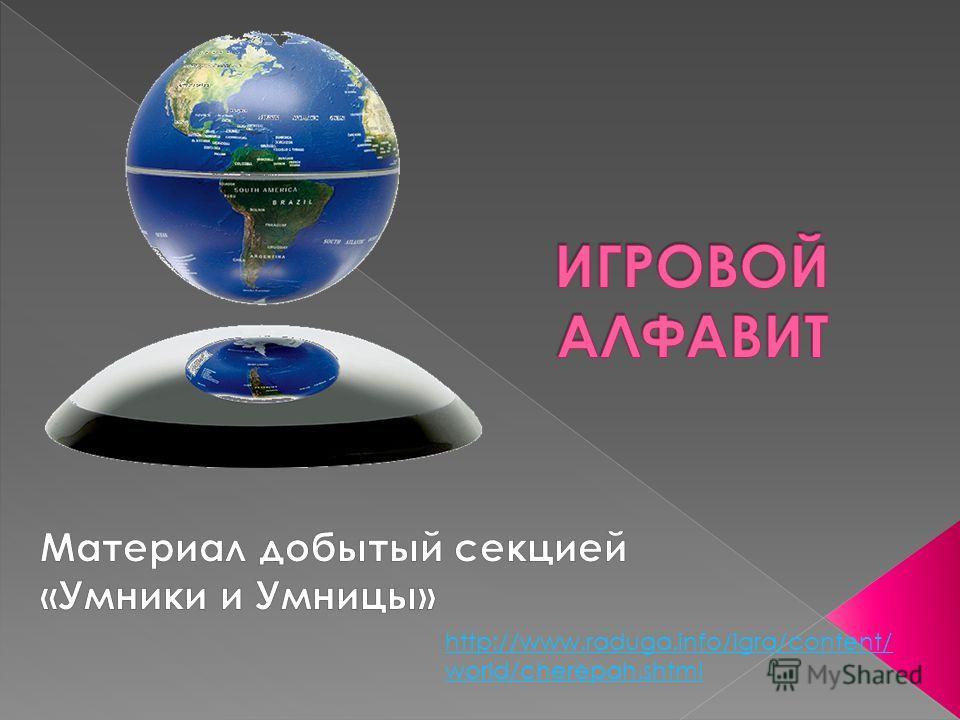 http://www.raduga.info/igra/content/ world/cherepah.shtml