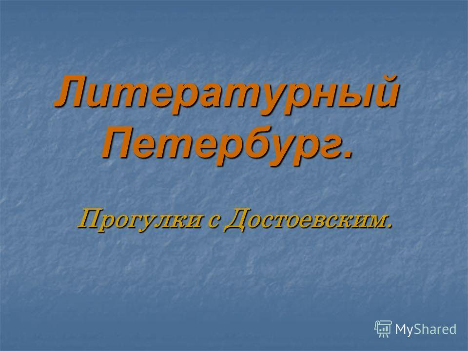 Литературный Петербург. Прогулки с Достоевским.