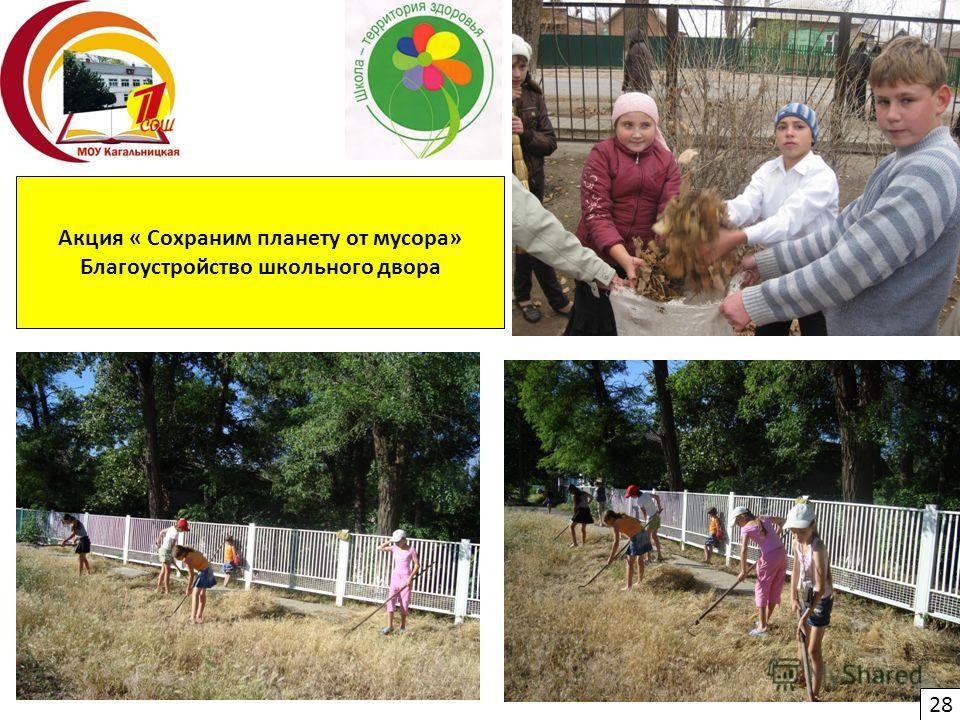 Акция « Сохраним планету от мусора» Благоустройство школьного двора 28