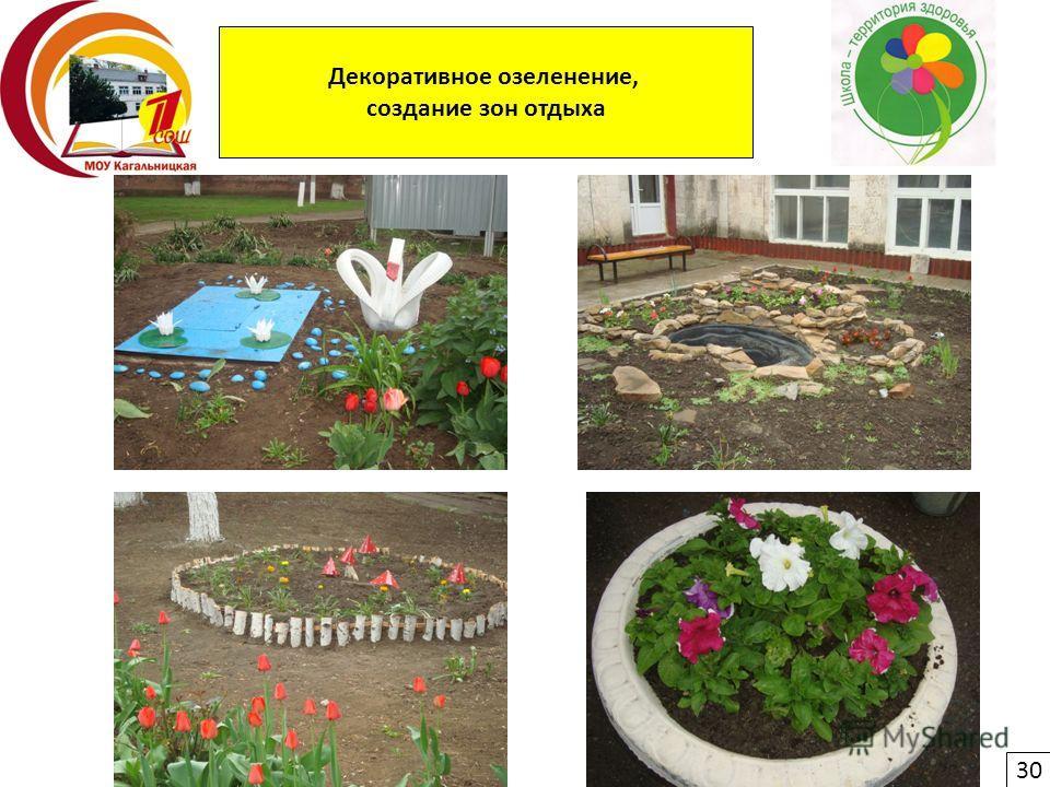 Декоративное озеленение, создание зон отдыха 30
