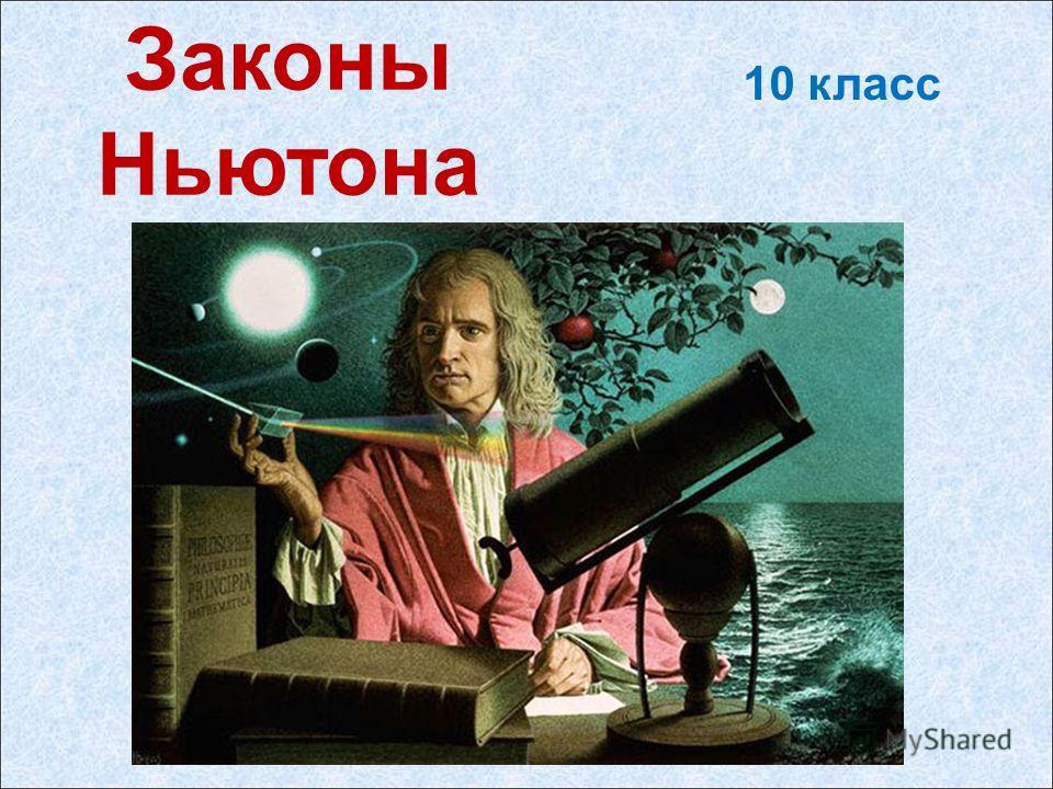 Законы Ньютона 10 класс