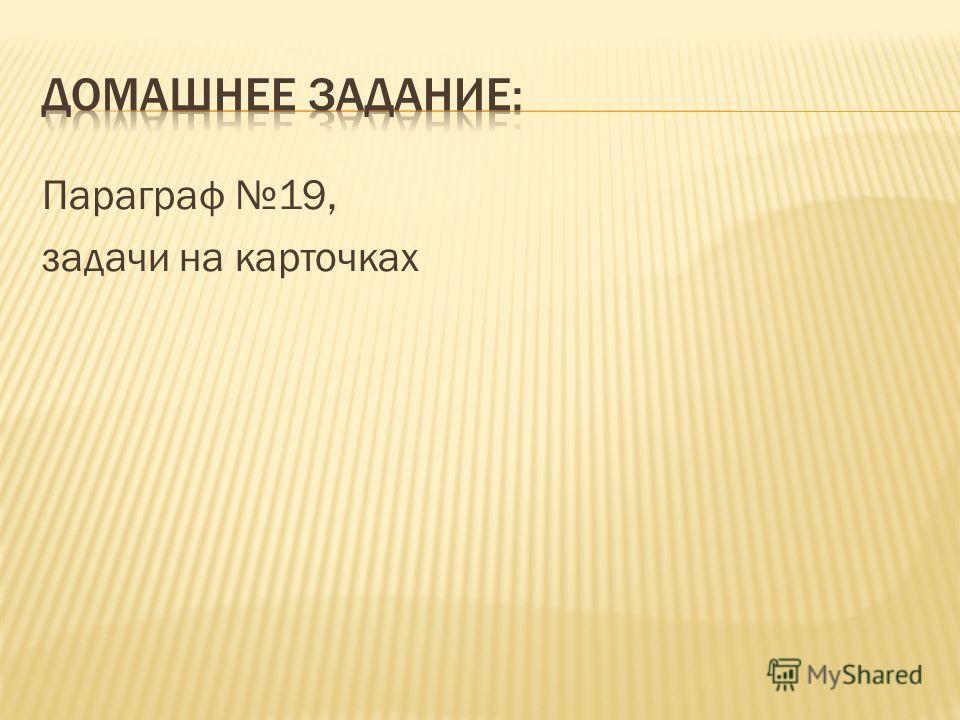 Параграф 19, задачи на карточках