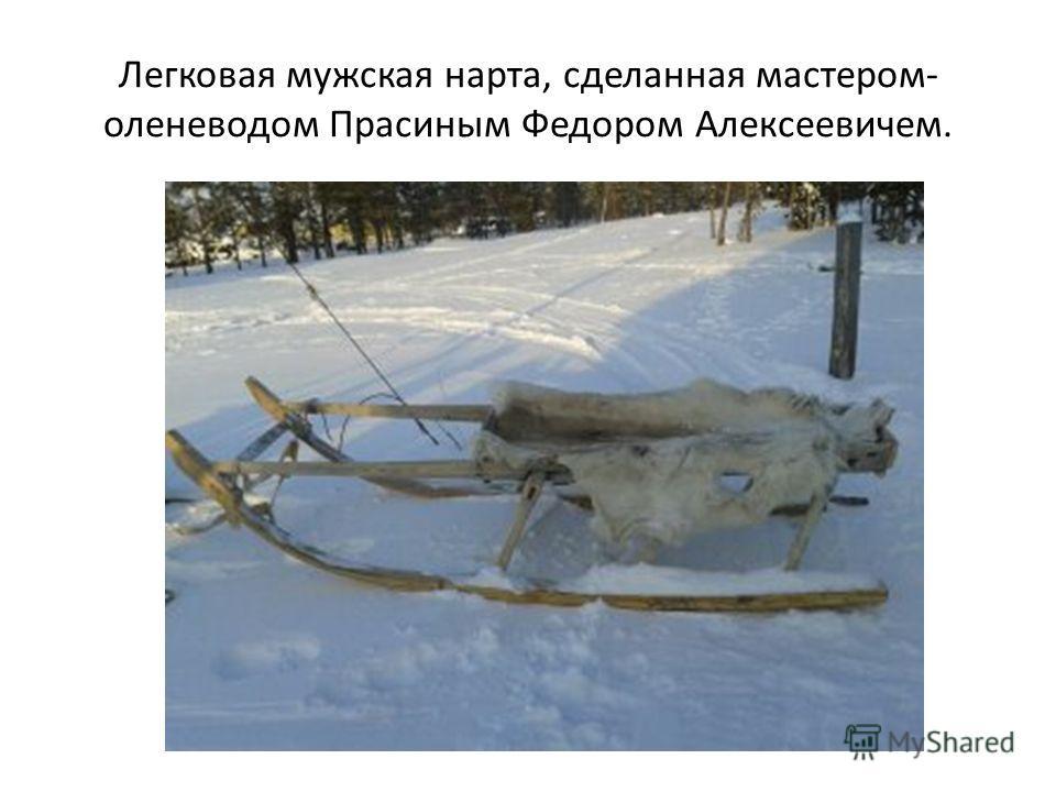 Легковая мужская нарта, сделанная мастером- оленеводом Прасиным Федором Алексеевичем.