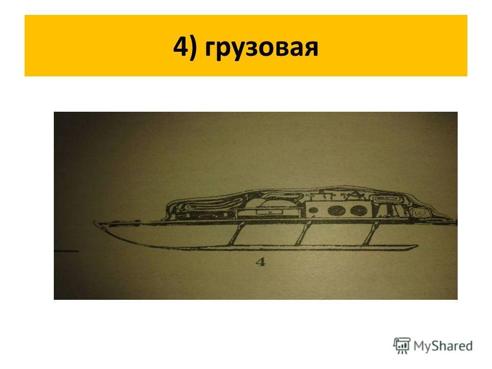 4) грузовая