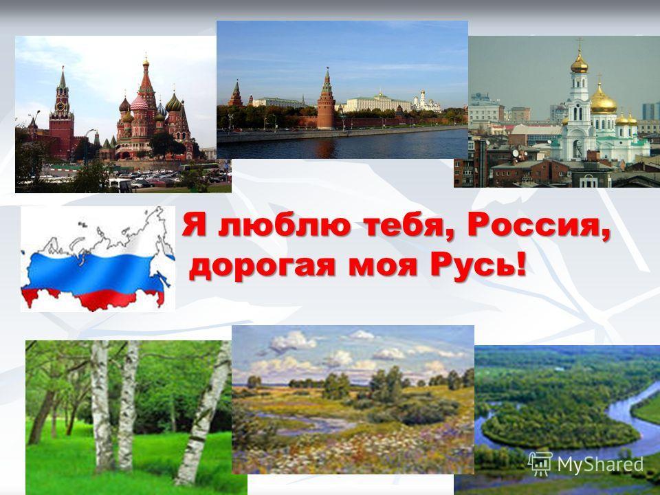 Я люблю тебя, Россия, дорогая моя Русь!