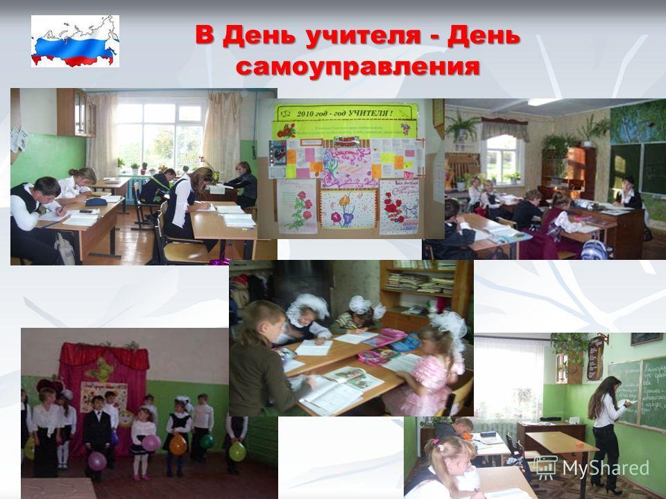 В День учителя - День самоуправления