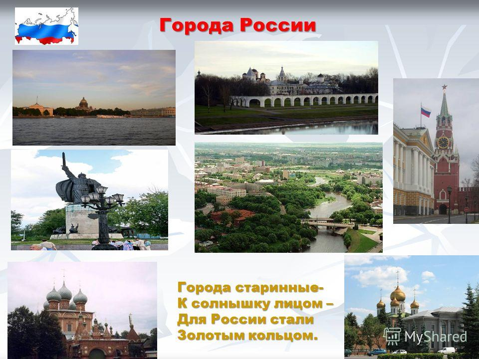 Города России Города старинные- К солнышку лицом – Для России стали Золотым кольцом.