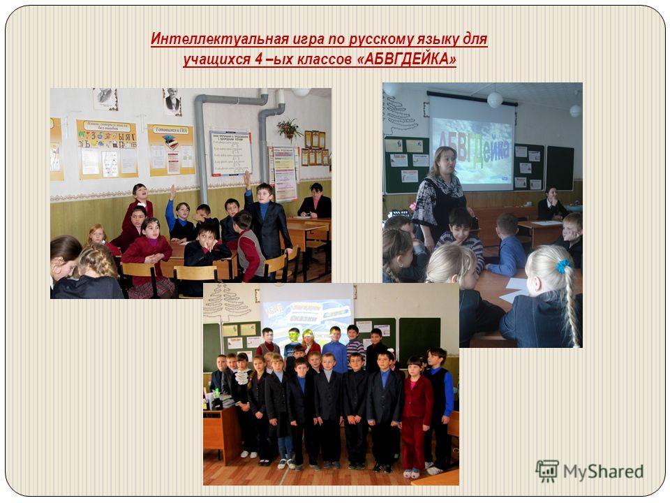 Интеллектуальная игра по русскому языку для учащихся 4 –ых классов «АБВГДЕЙКА»