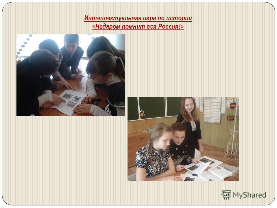 Интеллектуальная игра по истории «Недаром помнит вся Россия!»
