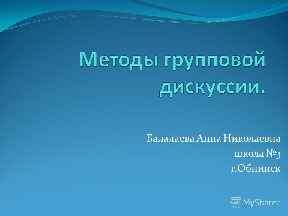 Балалаева Анна Николаевна школа 3 г.Обнинск