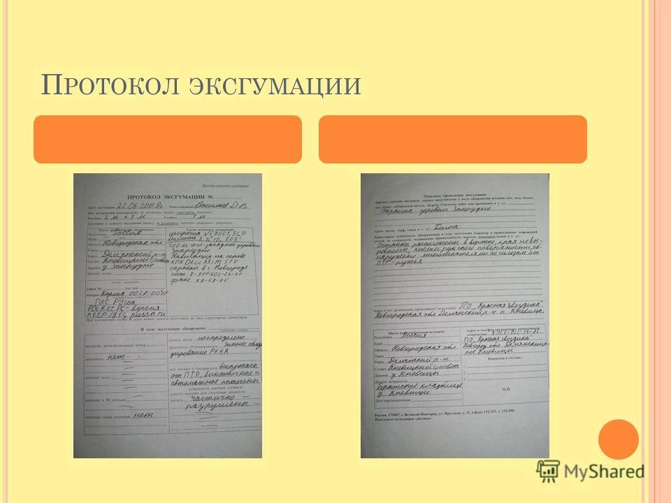 П РОТОКОЛ ЭКСГУМАЦИИ