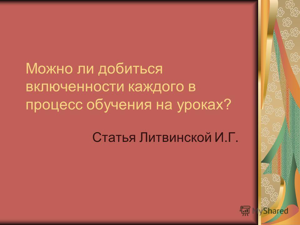 Можно ли добиться включенности каждого в процесс обучения на уроках? Статья Литвинской И.Г.
