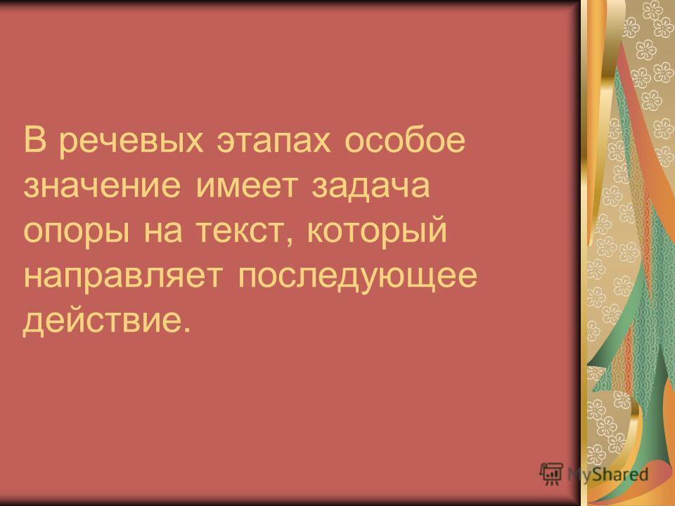 В речевых этапах особое значение имеет задача опоры на текст, который направляет последующее действие.