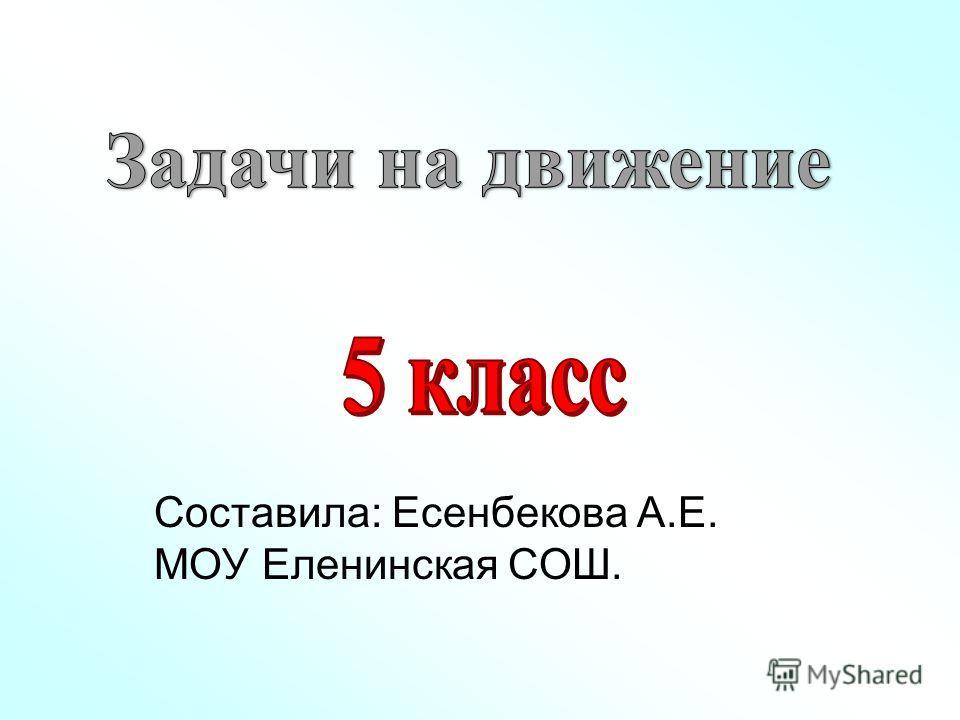 Составила: Есенбекова А.Е. МОУ Еленинская СОШ.